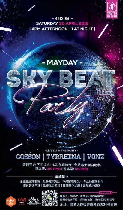 Sky Beat Party